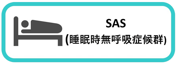 SAS(睡眠時無呼吸症候群)